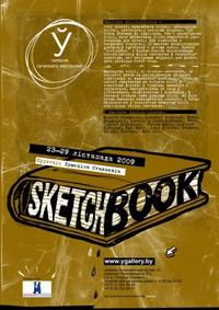 "Выстава ""SketchBook"" у галерэі ""Ў"""